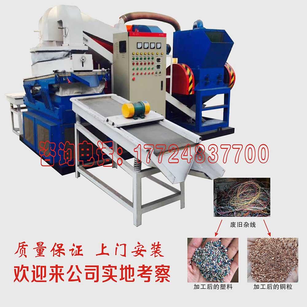 全自动机械分离杂线铜米机更是有利于再生产业的发展